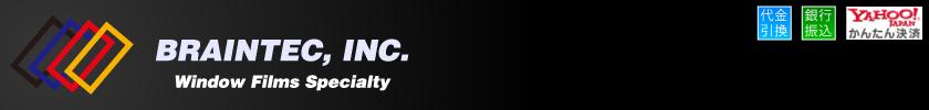カーフィルム・窓フィルムの総合メーカーのBraintec(ブレインテック)