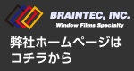 Braintec ホームページ